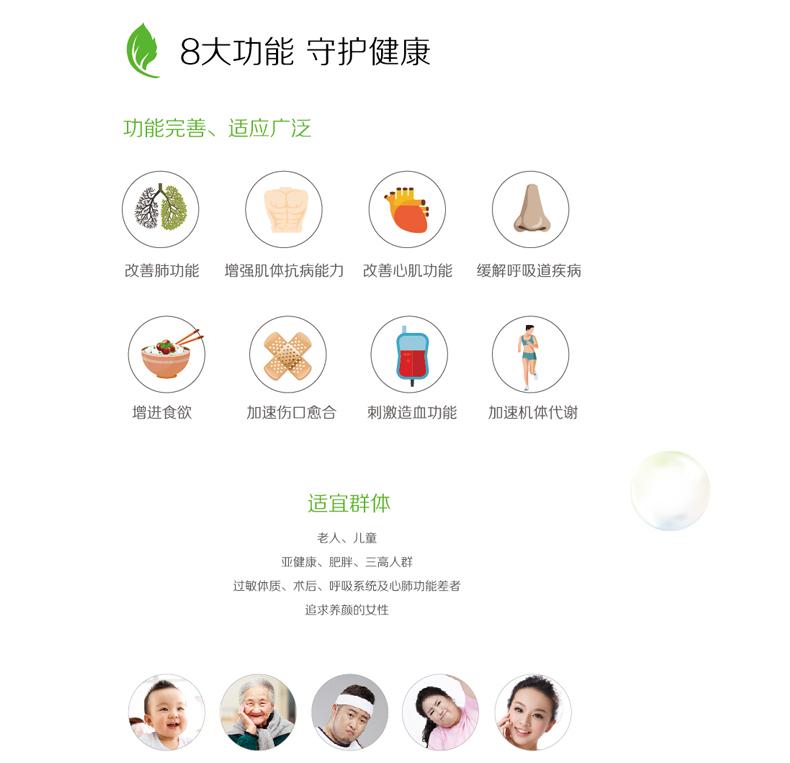 8大功能,守护健康