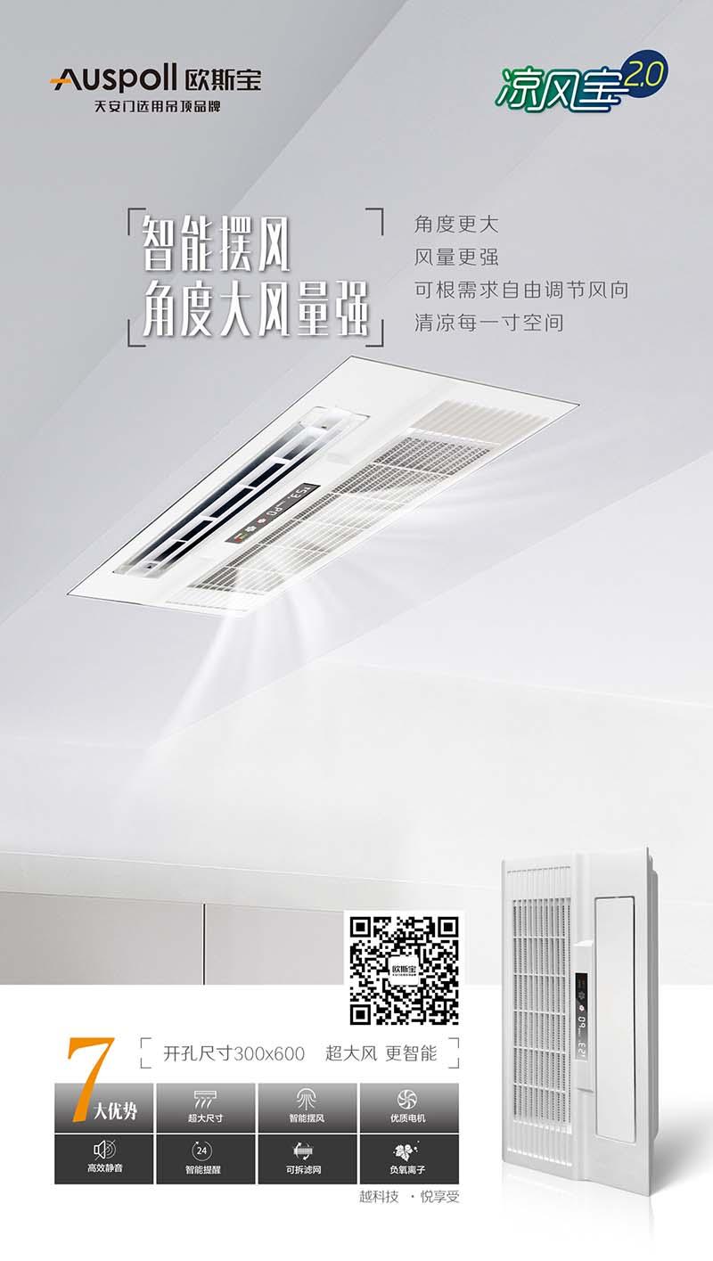 天安门选用吊顶品牌欧斯宝推出冷风宝2.0