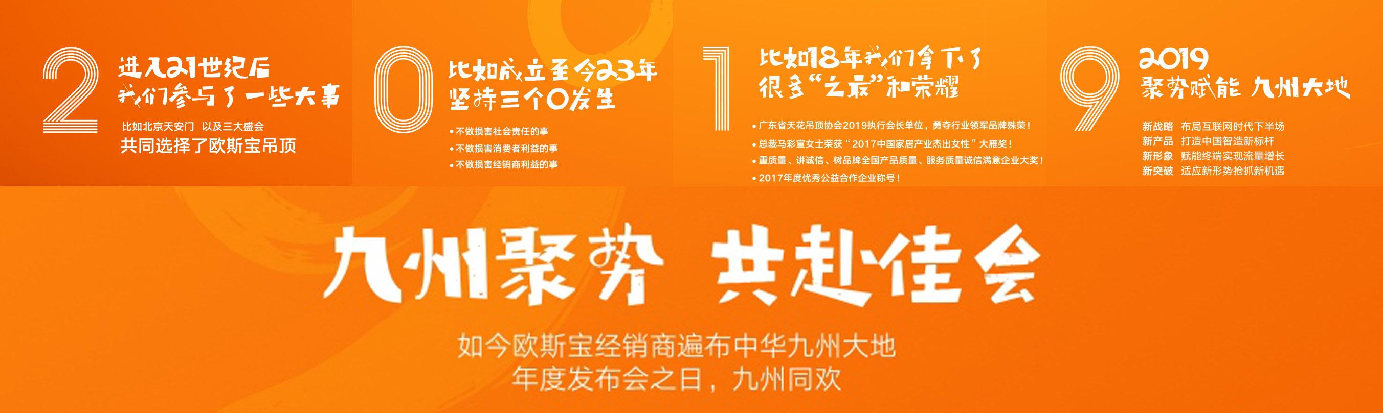 2019,九州聚势,共赴佳会